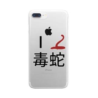 アイラブ毒蛇 Clear smartphone cases