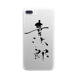 幸汰郎 Clear smartphone cases