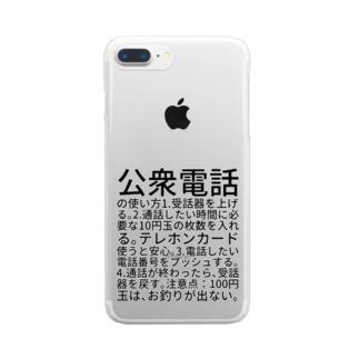 公衆電話の使い方 Clear smartphone cases