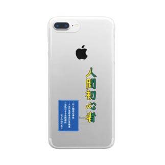 人間初心者・標識付き Clear smartphone cases