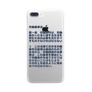 労働基準法 第1条 Clear smartphone cases