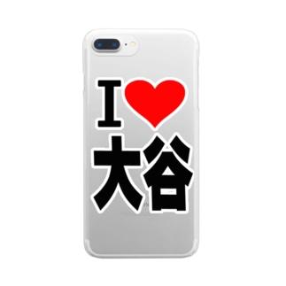 愛 ハート 大谷 ( I  Love 大谷 ) クリアスマートフォンケース