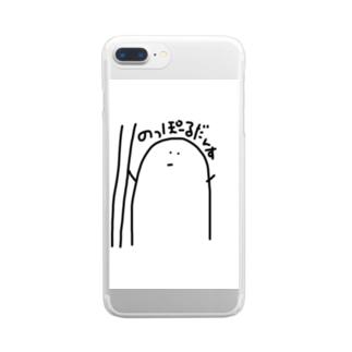 のっぽくん Clear smartphone cases