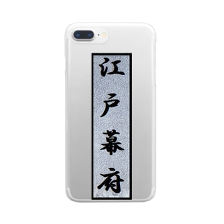 江戸幕府 Clear smartphone cases