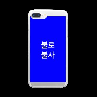 """りゅた㌘(18)の""""불로불사(不老不死)"""" Clear smartphone cases"""