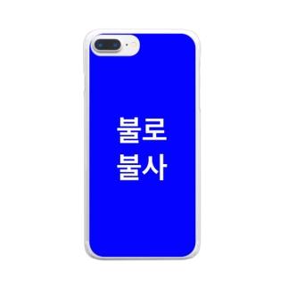 """불로불사(不老不死)"" Clear smartphone cases"