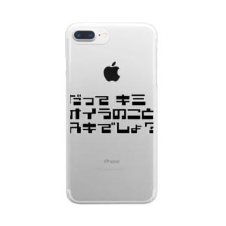 だってキミ オイラのこと スキでしょ!黒文字 Clear smartphone cases