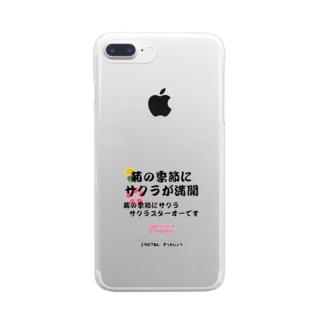 馬イラスト011 【名実況】1978年菊花賞 黒 Clear smartphone cases