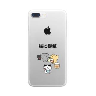 猫に御飯 Clear smartphone cases
