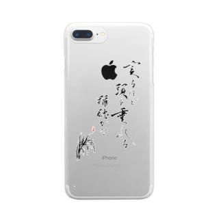 実るほど頭を垂れる稲穂かな  Clear smartphone cases