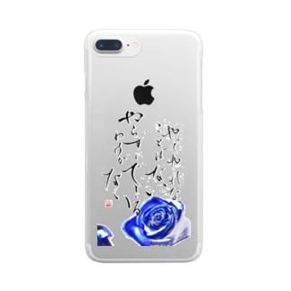 書家・書道家・墨象アーティスト / 市川翠峰のやってやれないことはない やらずにできるわけがない Clear smartphone cases