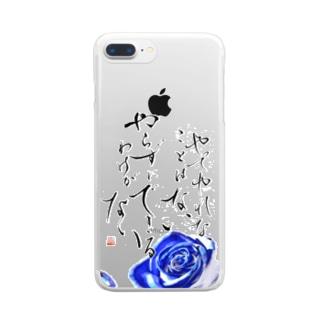 やってやれないことはない やらずにできるわけがない Clear smartphone cases