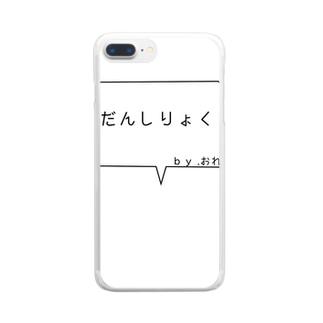 だんしりょく!ばいおれ! Clear smartphone cases
