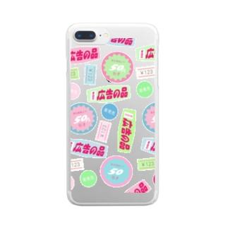 スーパー!!!! Clear smartphone cases