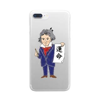 作曲家シリーズ:ベートーヴェン Clear smartphone cases