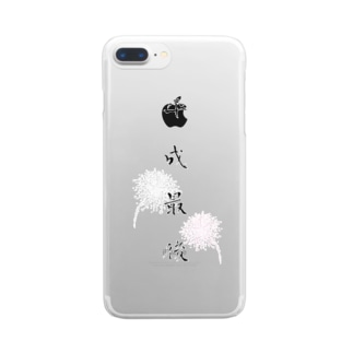 平成最後。 Clear smartphone cases