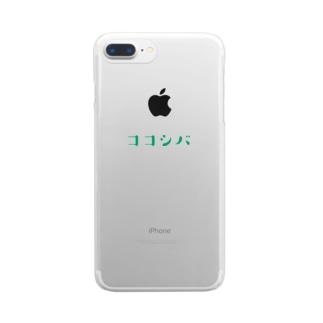ココシバ1 Clear smartphone cases