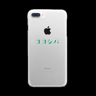 ココシバのココシバ1 Clear smartphone cases