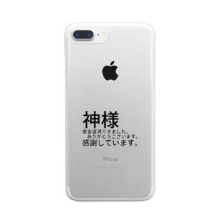 神様 借金返済できました。   ありがとうございます。感謝しています。 Clear smartphone cases