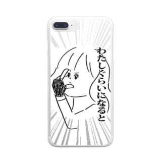 ミワサの左肩 Clear smartphone cases