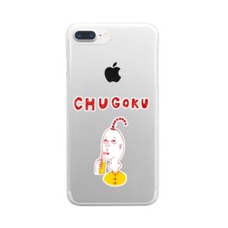 おもしろデザイン「ちゅーごく」 クリアスマートフォンケース
