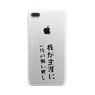 「我が生涯に一片の悔い無し」のクリアスマートフォンケース Clear smartphone cases