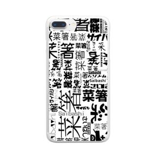 日本菜箸協会 Clear smartphone cases
