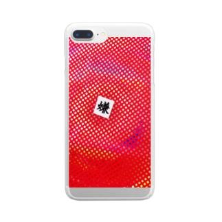 嫌い     ぢゃない。 Clear smartphone cases