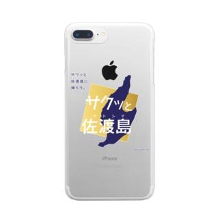 サクッと佐渡島 Clear smartphone cases