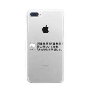「招き猫いびき」河童発見 Clear smartphone cases