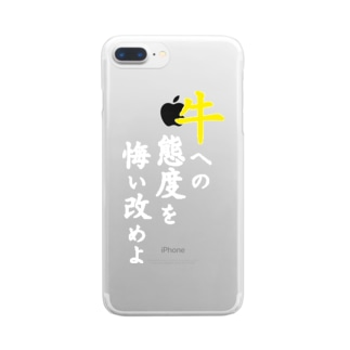 牛への態度を悔い改めよ Clear smartphone cases