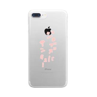 ジョブズにサンキュー Clear smartphone cases