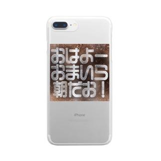 おはよー朝だお! Clear smartphone cases