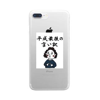平成最後を全力で駆け抜ける人々 Clear smartphone cases