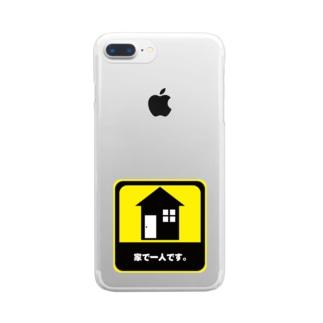 家で一人です。 Clear Smartphone Case