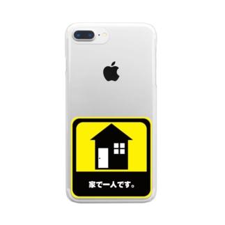 家で一人です。 Clear smartphone cases