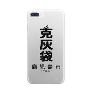 克灰袋(文字のみ) Clear smartphone cases