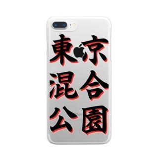 東京混合公園(黒) Clear smartphone cases
