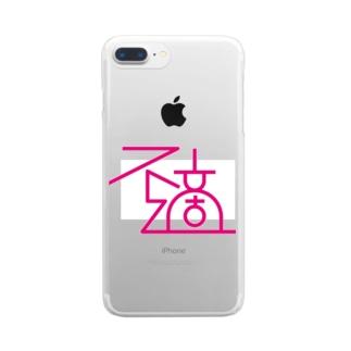 はみ出し者 Clear smartphone cases