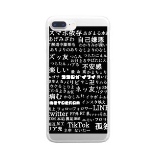 madeathの呟け叫べ言葉たち Clear smartphone cases