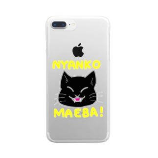 にゃんこ前歯(真っ黒) Clear smartphone cases