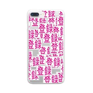 登録ボタン-syamu- Clear smartphone cases