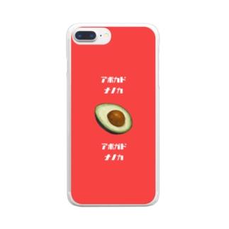 アボカド?アボガド? Clear smartphone cases