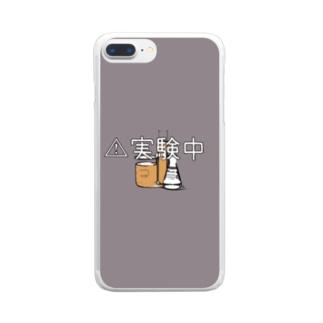 実験中 Clear smartphone cases