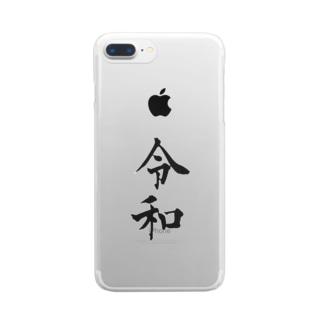 令和 手書きVer. Clear smartphone cases