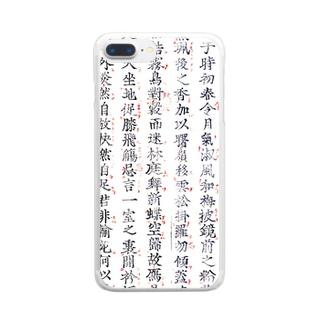 萬葉集第五巻梅花歌三十二首并序「令和」 Clear smartphone cases