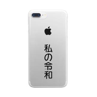 私の令和 Clear smartphone cases