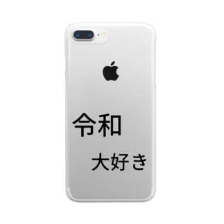 令和大好き Clear smartphone cases