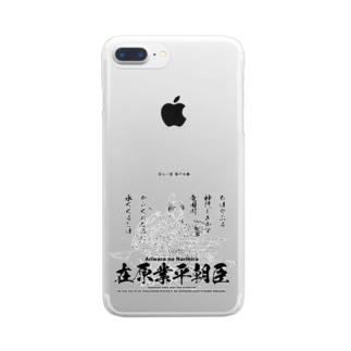 百人一首:17番 在原業平朝臣「ちはやぶる神代もきかず竜田川~」 Clear smartphone cases