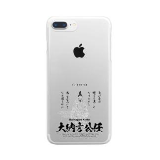 百人一首:55番 大納言公任「滝の音は 絶えて久しく なりぬれど~」 Clear smartphone cases